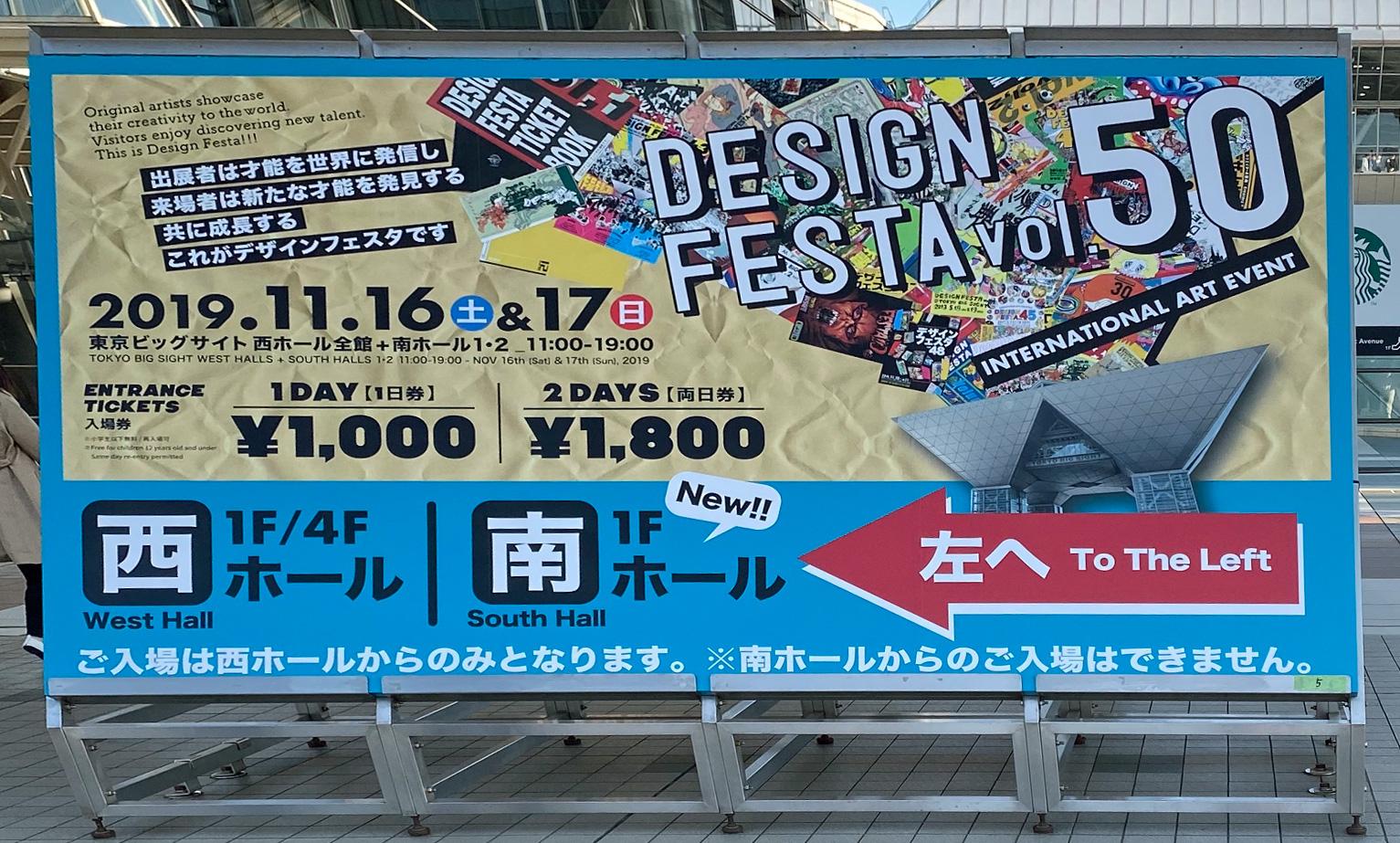 Design_fes2019