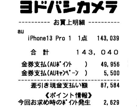 Iphone13pro_1
