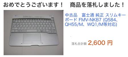 Keyboard_fujitsu