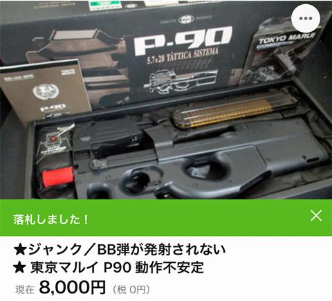 P90_1